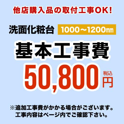 【工事費】 100~120cm用 洗面化粧台工事費 ※本ページ内にて対応地域・工事内容をご確認ください。