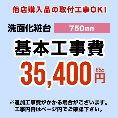 【工事費】 60~75cm用 洗面化粧台 工事費 ※本ページ内にて対応地域・工事内容をご確認ください。