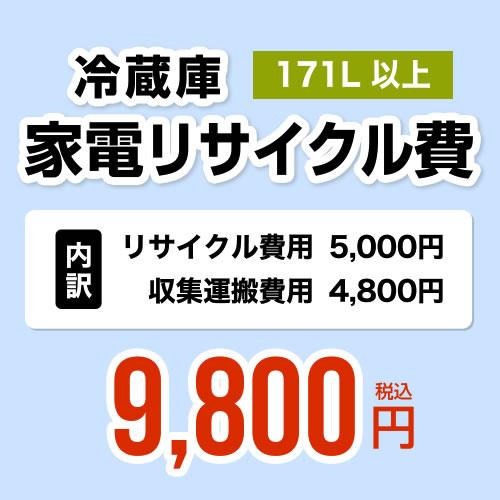 171L以上 冷蔵庫用 家電リサイクル費 リサイクル費用5000円 収集運搬費用4800円 RECYCLE-FREEZER 直送商品 + 美品