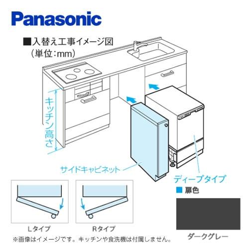 [AD-KB15AH85R]キッチン高さ85 cm対応 Rタイプ(右開き) ダークグレー 幅15cm幅サイドキャビネット(組立式) パナソニック 食器洗い乾燥機部材【オプションのみの購入は不可】