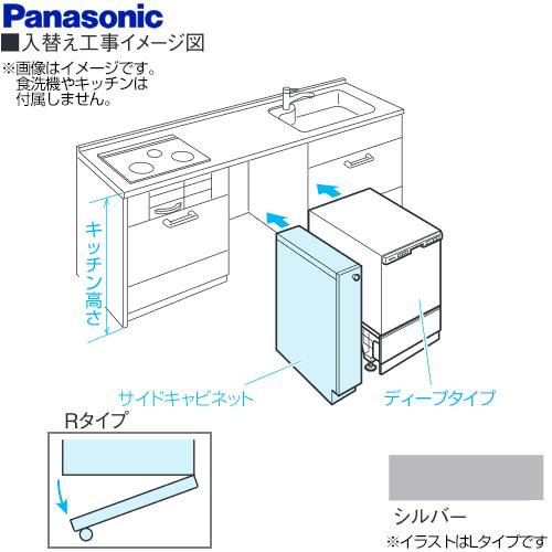 高額売筋 食器洗い乾燥機部材 AD-KB15HG80R パナソニック Rタイプ 新商品 新型 右開き キッチン高さ80cm対応 幅15cm サイドキャビネット 組立式 送料無料 つや消し 機種 幅60cm シルバー 買替え対応