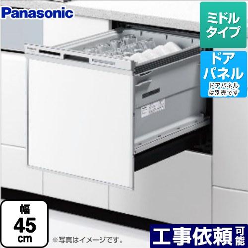 食器洗い乾燥機 NP-45MS9S M9シリーズ パナソニック ドアパネル型 ミドルタイプ 約5人分 40点 運転コース:6コース 強力 正規取扱店 予約 低温 送料無料 標準 商店 乾燥 シルバー スピーディ