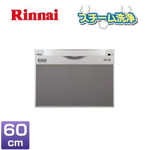 [RKW-601C-SV]リンナイ ビルトイン食器洗い機 スライドフルオープン 大容量 幅60cm シルバー スチーム洗浄 ビルトイン食洗機 食器洗い機 食器洗い乾燥機 コンパクトタイプ【RSW-601C-SVの同グレード品】