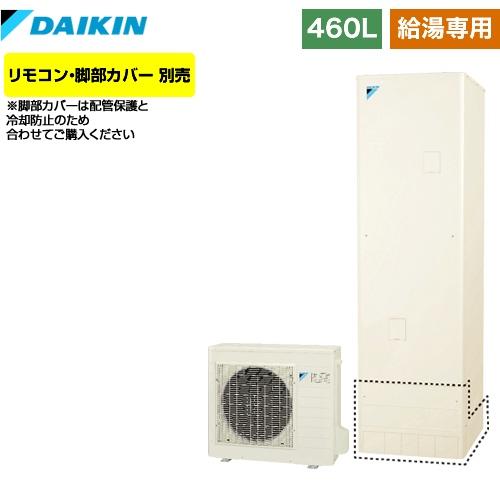 【欠品3か月目安】[EQN46VV] ダイキン エコキュート 給湯専用らくタイプ 460L(4~7人用) 一般地仕様 リモコン別売 脚部カバー別売 【送料無料】【メーカー直送のため代引不可】