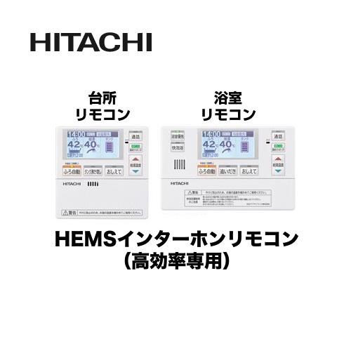 [BER-R1VH] 日立 セットリモコン 台所・浴室リモコンセット 高効率専用 HEMSインターホンリモコン エコキュート部材 【オプションのみの購入は不可】【送料無料】
