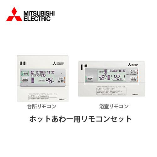 [RMCB-H3SE] 三菱 エコキュート部材 ホットあわー用リモコンセット インターホンタイプ 台所リモコン+浴室リモコン マイクロバブル スマートリモコン 【オプションのみの購入は不可】【送料無料】