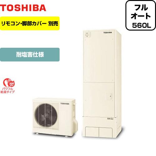 [HWH-B565HA-Z]東芝 エコキュート ESTIA5シリーズ エスティア5 メーカー5年保証 560L 一般地向け 耐塩害仕様 フルオート 角形タイプ 【送料無料】【メーカー直送のため代引不可】