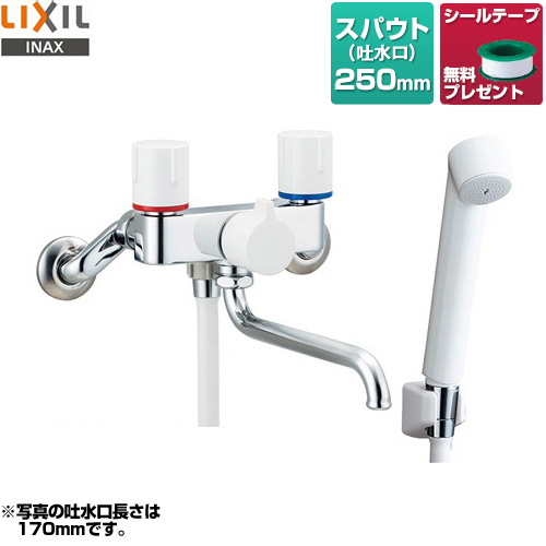 [BF-WL115H-250] LIXIL 浴室水栓 壁付2ハンドル混合水栓 スパウト長さ250mm 浴槽・洗い場兼用 一時止水 【シールテープ無料プレゼント!(希望者のみ)※同送の為開梱します】 【送料無料】