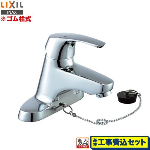 【リフォーム認定商品】【工事費込セット(商品+基本工事)】[LF-B355SY] LIXIL 洗面水栓 ビーフィット(エコハンドル) ツーホールタイプ(台付き) シングルレバー 混合水栓