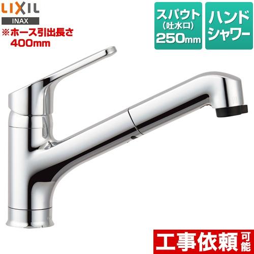 [RSF-833Y] LIXIL キッチン水栓 ハンドシャワー付シングルレバー混合水栓 ホース引き出し長さ:400mm ホース引出し・シャワー付タイプ エコハンドル 一般地用 【送料無料】【SF-HB452SYX の同等品】