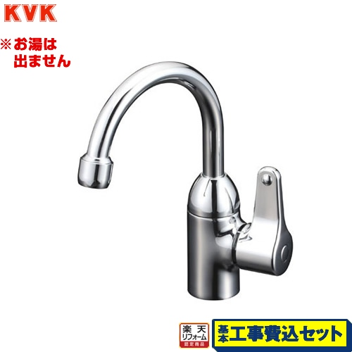 【リフォーム認定商品】【工事費込セット(商品+基本工事)】[K103GT] KVK 洗面水栓 立水栓