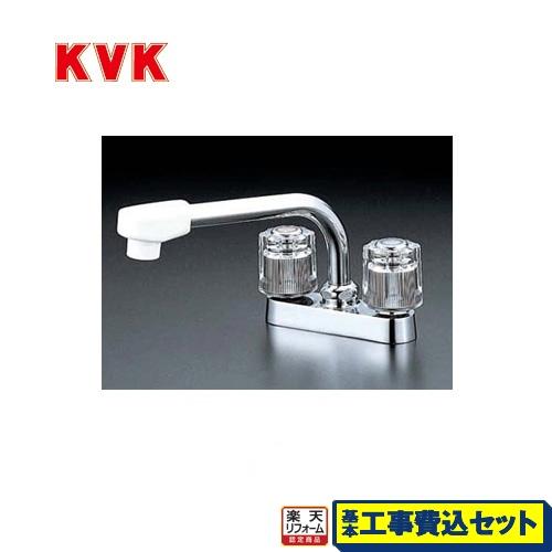 【リフォーム認定商品】【工事費込セット(商品+基本工事)】[KM17G] KVK キッチン水栓 2ハンドル混合栓 流し台用