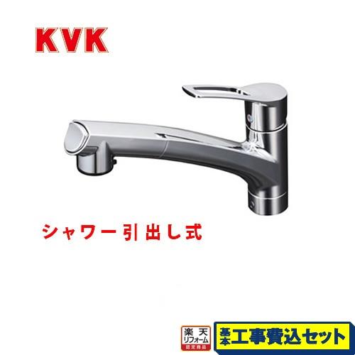 【リフォーム認定商品】【工事費込セット(商品+基本工事)】[KM5021JT] KVK キッチン水栓 シングルレバー式シャワー付混合栓