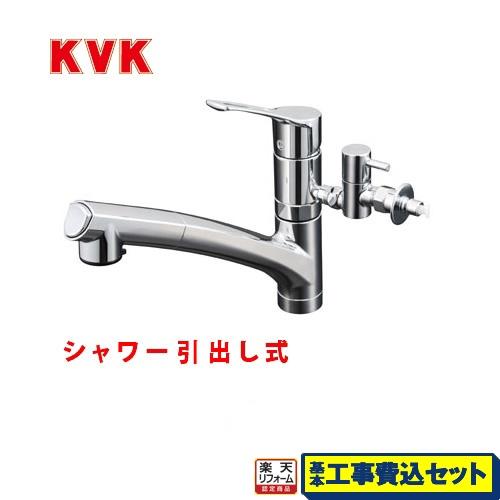【リフォーム認定商品】【工事費込セット(商品+基本工事)】[KM5021TTU] KVK キッチン水栓 シングルレバー式シャワー付混合栓 流し台用