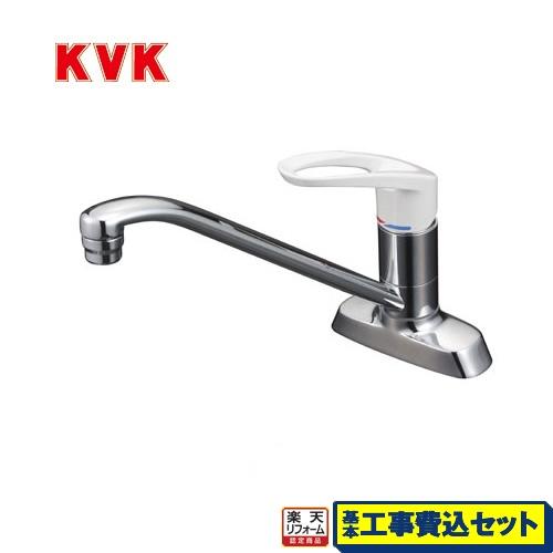 【リフォーム認定商品】【工事費込セット(商品+基本工事)】[KM5081] KVK キッチン水栓 シングルレバー式混合栓 流し台用