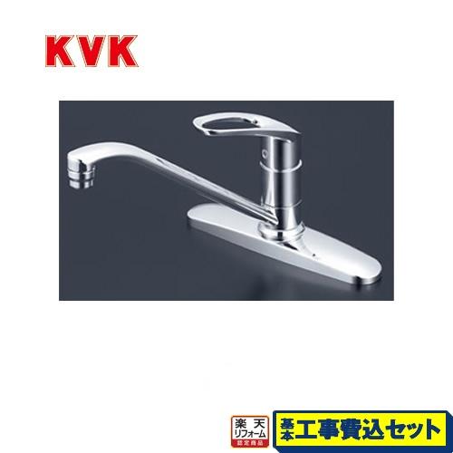 【リフォーム認定商品】【工事費込セット(商品+基本工事)】[KM5091T] KVK キッチン水栓 シングルレバー式混合栓 流し台用
