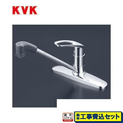 【リフォーム認定商品】【工事費込セット(商品+基本工事)】[KM5091ZTF] KVK キッチン水栓 流し台用シングルレバー式シャワー付混合栓 ツーホールタイプ