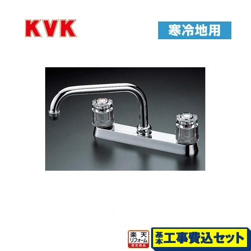 【リフォーム認定商品】【工事費込セット(商品+基本工事)】[KM8GZ] KVK キッチン水栓 2ハンドル混合栓 流し台用