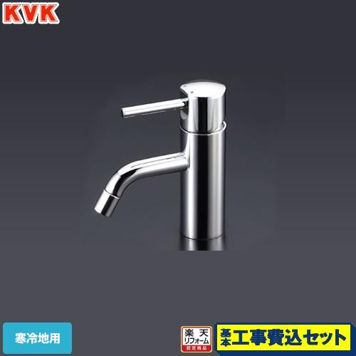 【リフォーム認定商品】【工事費込セット(商品+基本工事)】[LFM612] KVK 洗面水栓 シングルレバー式混合栓 洗面用