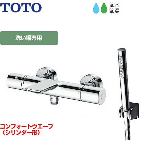 [TBV01S08J] TOTO 浴室水栓 壁付サーモスタット混合水栓 ストレート脚 コンフォートウエーブ シリンダー形 【送料無料】 【シールテープ無料プレゼント!(希望者のみ)※同送の為開梱します】