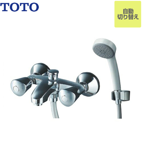 [TMH20E3HR] TOTO 浴室水栓 ホテル・パブリック用水栓 壁付2ハンドル混合水栓 自動切り替え ストレート脚 エアインシャワー 【送料無料】 【シールテープ無料プレゼント!(希望者のみ)※同送の為開梱します】