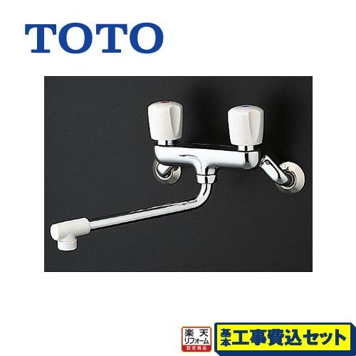 【リフォーム認定商品】【工事費込セット(商品+基本工事)】[TKJ20BAU] TOTO キッチン水栓 2ハンドル混合栓(壁付きタイプ)