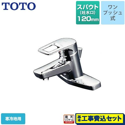 【リフォーム認定商品】【工事費込セット(商品+基本工事)】[TLHG30ERZ] TOTO 洗面水栓 台付き2穴タイプ ツーホールタイプ 台付シングル混合水栓 スパウト長さ120mm