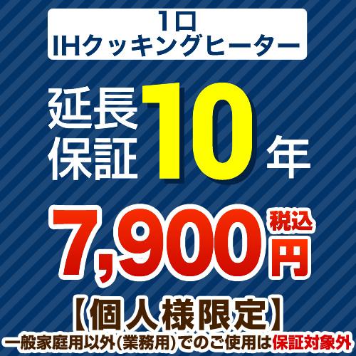 【JBRあんしん保証株式会社】10年延長保証※1口IHクッキングヒーター本体をご購入のお客様のみの販売となります