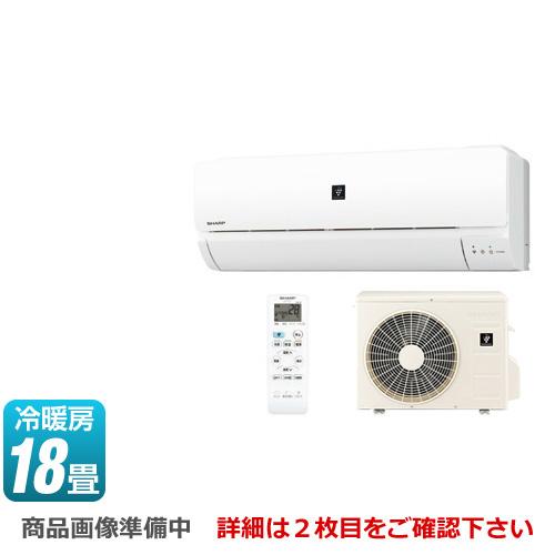[AY-H56DH2-W] シャープ ルームエアコン AY-H-DHシリーズ 冷房/暖房:18畳程度 2018年モデル 単相200V・15A プラズマクラスター7000搭載 ホワイト系 【送料無料】