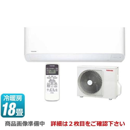 [RAS-5668V-W] 東芝 ルームエアコン Vシリーズ シンプル&快適エアコン 冷房/暖房:18畳程度 2018年モデル 単相200V・15A グランホワイト 【送料無料】