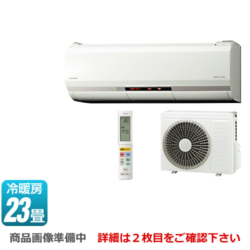 [RAS-XK71J2-W] 日立 ルームエアコン XKシリーズ メガ暖 白くまくん 寒冷地向けエアコン 冷房/暖房:23畳程度 2019年モデル 単相200V・20A くらしカメラXK搭載 スターホワイト 【送料無料】
