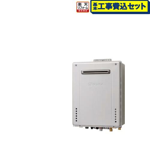 【リフォーム認定商品】【工事費込セット(商品+基本工事)】[GT-C2062SAWX-BL-LPG-20A+RC-G001E] 【プロパンガス】 ノーリツ ガス給湯器 ガスふろ給湯器 エコジョーズ 20号 屋外壁掛形 高機能標準リモコン付属(インターホンなし) 【オート】【GT-C2062SAWX BL】