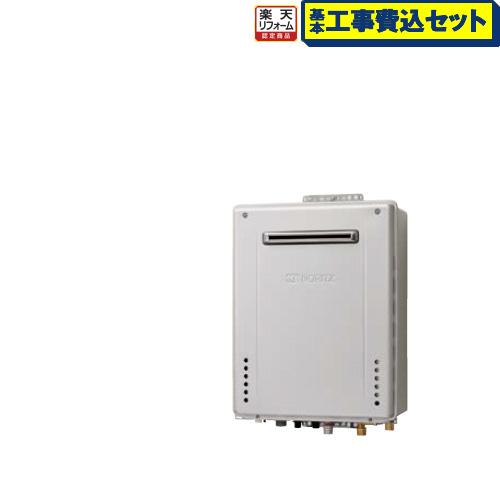 【リフォーム認定商品】【工事費込セット(商品+基本工事)】[GT-C2062SAWX-PS-BL-13A-20A+RC-G001E] 【都市ガス】 ノーリツ ガス給湯器 ガスふろ給湯器 エコジョーズ 20号 PS標準設置形 高機能標準リモコン付属(インターホンなし) 【オート】【GT-C2062SAWX-PS BL】