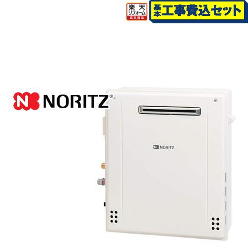 【後継品での出荷になる場合がございます】【工事費込セット(商品+基本工事)】[GT-C246ARX-BL-13A-20A--RC-J101E] 【都市ガス】 ノーリツ ガス給湯器 24号 屋外据置型 エコジョーズ 接続口径:20A リモコン付属 【GT-C246ARX BL】