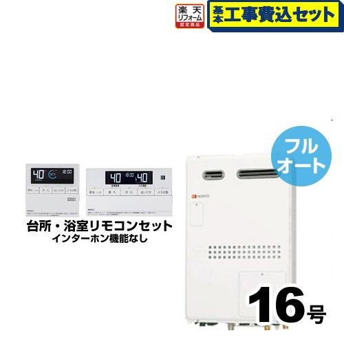 【リフォーム認定商品】【工事費込みセット(商品+基本工事)】[GTH-1644AWX3H-1-BL-13A-15A] 【都市ガス】 ノーリツ ガス給湯器 ガス温水暖房付ふろ給湯器 屋外壁掛形 PS標準設置形(PS設置) 16号 リモコン付属 接続口径:15A 【フルオート】【GTH-1644AWX3H-1 BL】