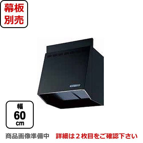 [FVA-606L-BK]富士工業 レンジフード スタンダード プロペラファン 間口:600mm 照明付 前幕板別売 ブラック 【送料無料】 換気扇 台所