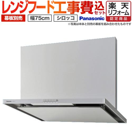 キッチン用 レンジフード用 リビングステーション 商品 上幕板 高さ500用 ラクシーナ等のパナソニック