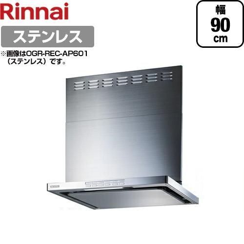 [OGR-REC-AP901--L-R-R-S]リンナイ レンジフード OGRシリーズ オイルスマッシャー 幅90cm ファンシークリーン仕上げ 右排気 ステンレス 【送料無料】 換気扇 台所