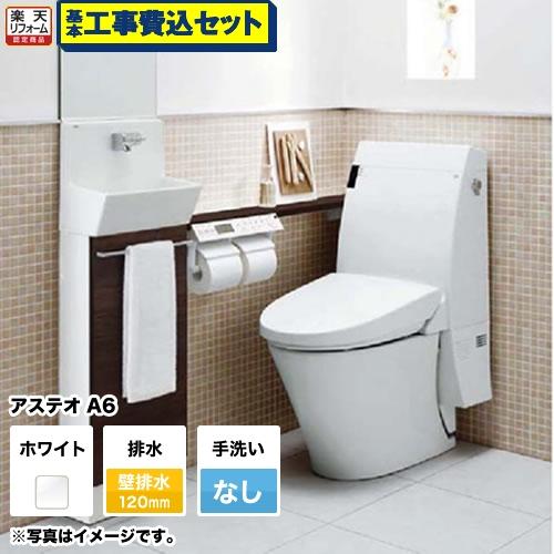 【リフォーム認定商品】【お得な工事費込セット(商品+基本工事)】[YBC-A10P+DT-356J-BW1] INAX トイレ LIXIL アステオ シャワートイレ一体型 ECO6 床上排水(壁排水120mm) 手洗なし アクアセラミック グレード:A6 ピュアホワイト