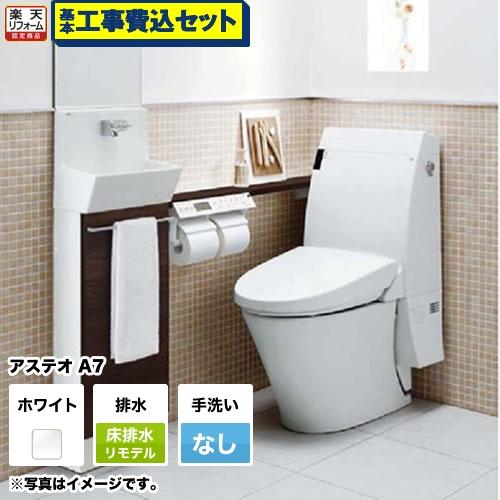 【リフォーム認定商品】【工事費込セット(商品+基本工事)】[YBC-A10H+DT-357JH-BW1]INAX トイレ LIXIL アステオ シャワートイレ一体型 ECO6 リトイレ(リモデル) 手洗なし アクアセラミック グレード:A7 ピュアホワイト 排水芯200~530mm