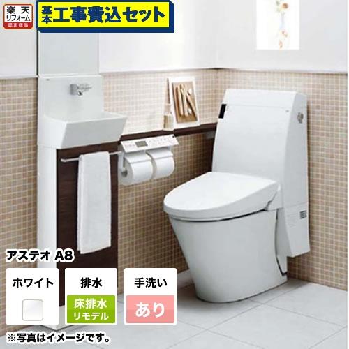 【リフォーム認定商品】【工事費込セット(商品+基本工事)】[YBC-A10H+DT-388JH-BW1]INAX トイレ LIXIL アステオ シャワートイレ一体型 ECO6 リトイレ(リモデル) 手洗あり アクアセラミック グレード:A8 ピュアホワイト 排水芯200~530mm