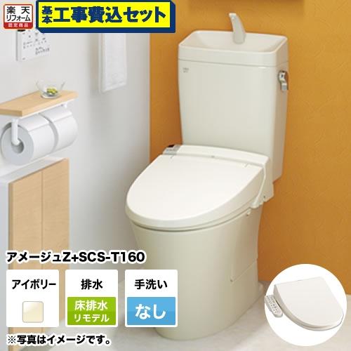 【リフォーム認定商品】【工事費込セット(商品+基本工事)】[YBC-ZA10AH-BN8--DT-ZA150AH-BN8+SCS-T160] LIXIL トイレ 床排水リモデル 排水芯200~550mm 手洗なし アメージュZ フチレス オフホワイト 温水洗浄便座