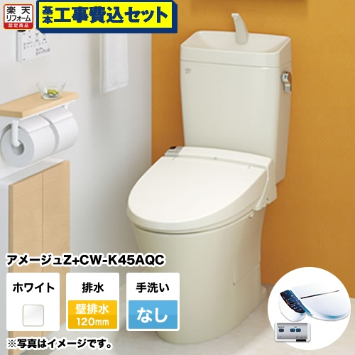 【リフォーム認定商品】【工事費込セット(商品+基本工事)】[YBC-ZA10P--DT-ZA150EP-BW1+CW-K45AQC-BW1] LIXIL トイレ アメージュZ フチレス 組合せ便器 壁排水120mm 手洗なし 温水洗浄便座 貯湯式 Kシリーズ ピュアホワイト 壁リモコン付属