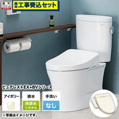 【リフォーム認定商品】【工事費込セット(商品+基本工事)】[CS400BM--SH400BA-SC1+TCF2222E-SC1] TOTO トイレ 床排水リモデル 組み合わせ便器 ピュアレストEX パステルアイボリー