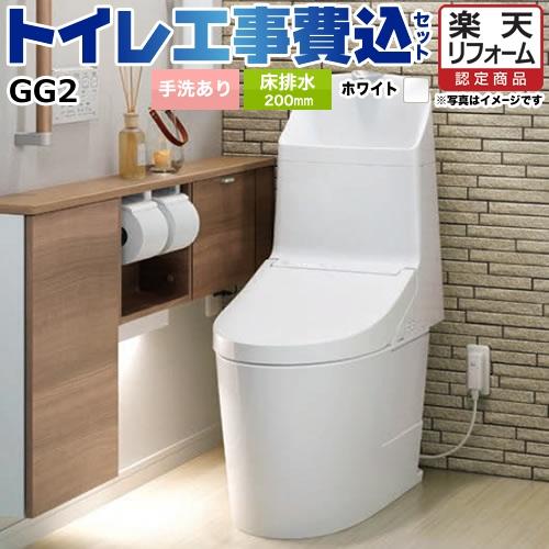 【リフォーム認定商品】【工事費込セット(商品+基本工事)】[CES9325-NW1] TOTO トイレ GG2-800 ホワイト 壁リモコン付属