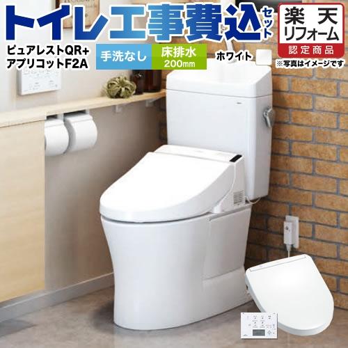 【リフォーム認定商品】【工事費込セット(商品+基本工事)】[CS232B--SH232BA-NW1+TCF4723R-NW1] TOTO トイレ 床排水 排水心:200mm ピュアレストQR ホワイト 壁リモコン付属