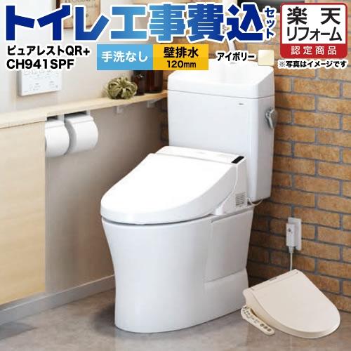 【リフォーム認定商品】【工事費込セット(商品+基本工事)】[CS232BP--SH232BA-SC1+CH931SPF] TOTO トイレ 壁排水 排水心:120mm ピュアレストQR パステルアイボリー