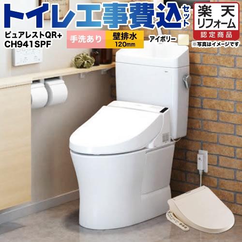 【リフォーム認定商品】【工事費込セット(商品+基本工事)】[CS232BP--SH233BA-SC1+CH931SPF] TOTO トイレ 壁排水 排水心:120mm ピュアレストQR パステルアイボリー
