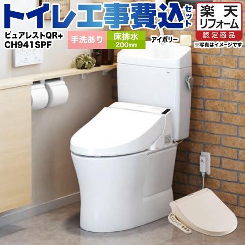 【リフォーム認定商品】【工事費込セット(商品+基本工事)】[CS232B--SH233BA-SC1+CH931SPF] TOTO トイレ 床排水 排水心:200mm ピュアレストQR パステルアイボリー