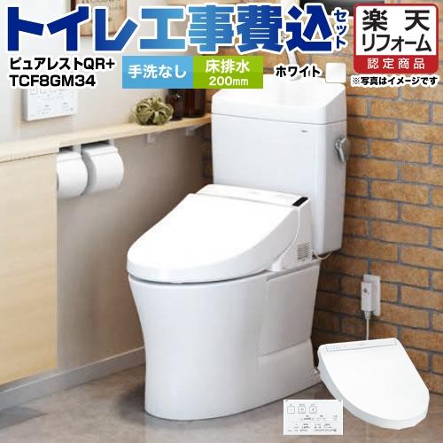 【リフォーム認定商品】【工事費込セット(商品+基本工事)】[CS232B--SH232BA-NW1+TCF8GM33-NW1] TOTO トイレ 床排水 排水心:200mm ピュアレストQR ホワイト 壁リモコン付属
